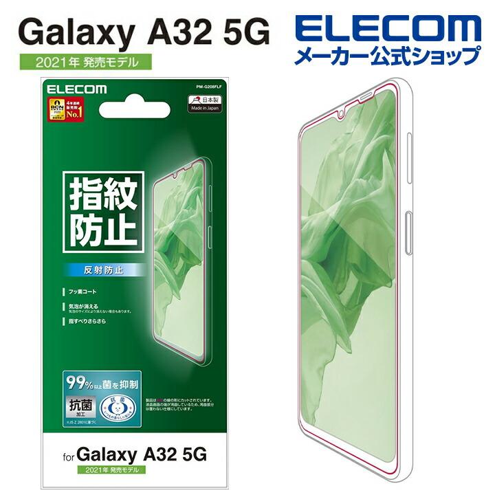 Galaxy A32 5G フィルム 防指紋 反射防止:PM-G208FLF