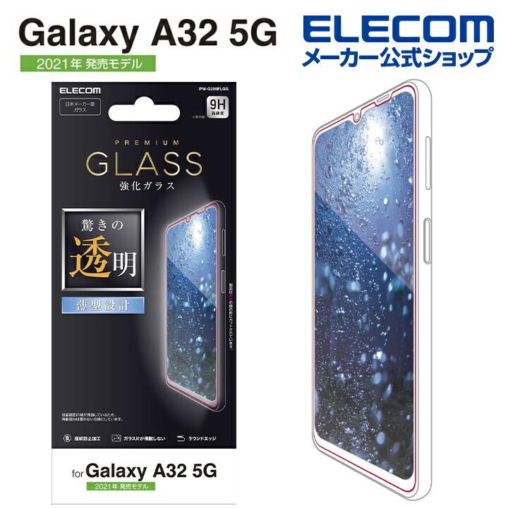 Galaxy A32 5G ガラスフィルム 0.33mm:PM-G208FLGG