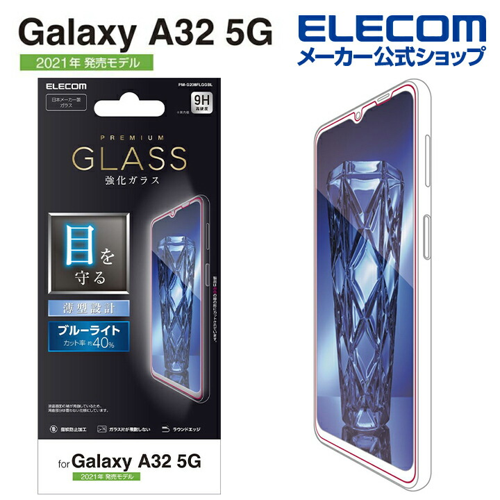 Galaxy A32 5G ガラスフィルム 0.33mm BLカット:PM-G208FLGGBL