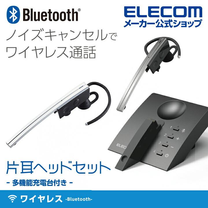 デュアルマイクノイズキャンセルBluetoothヘッドセット