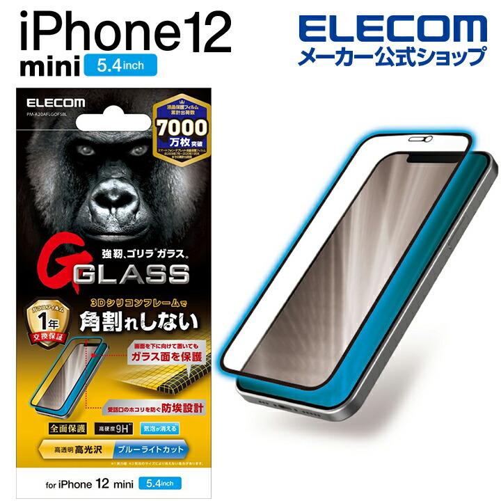 iPhone 12 mini  ガラスフィルム ゴリラ シリコンフレーム付き ブルーライトカット