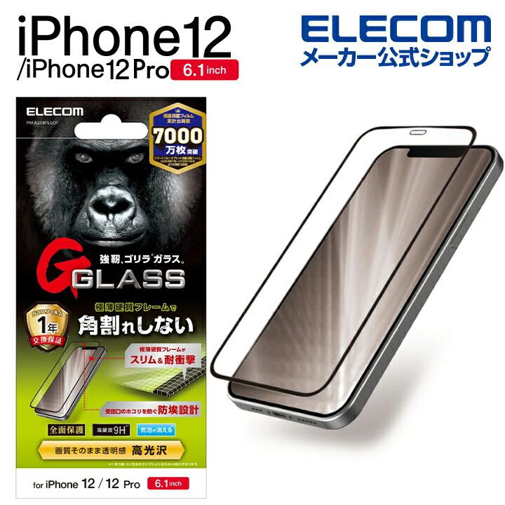 iPhone 12/12 Pro ガラスフィルム ゴリラ フレーム付き