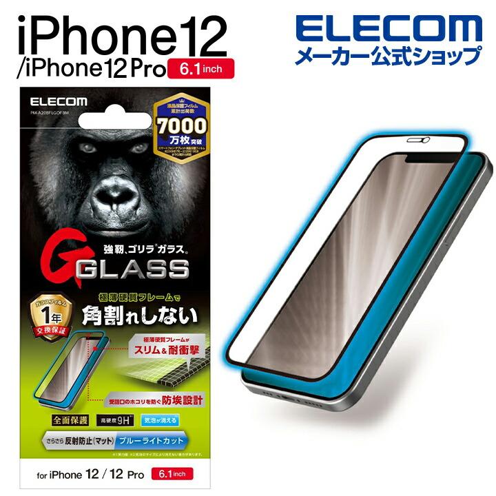 iPhone 12/12 Pro ガラスフィルム ゴリラ フレーム付き ブルーライトカット 反射防止
