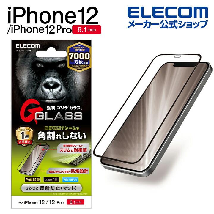 iPhone 12/12 Pro ガラスフィルム ゴリラ フレーム付き 反射防止