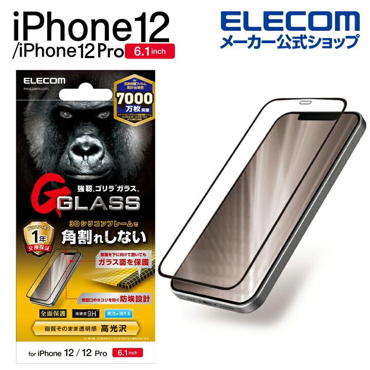 iPhone 12/12 Pro ガラスフィルム ゴリラ シリコンフレーム付き