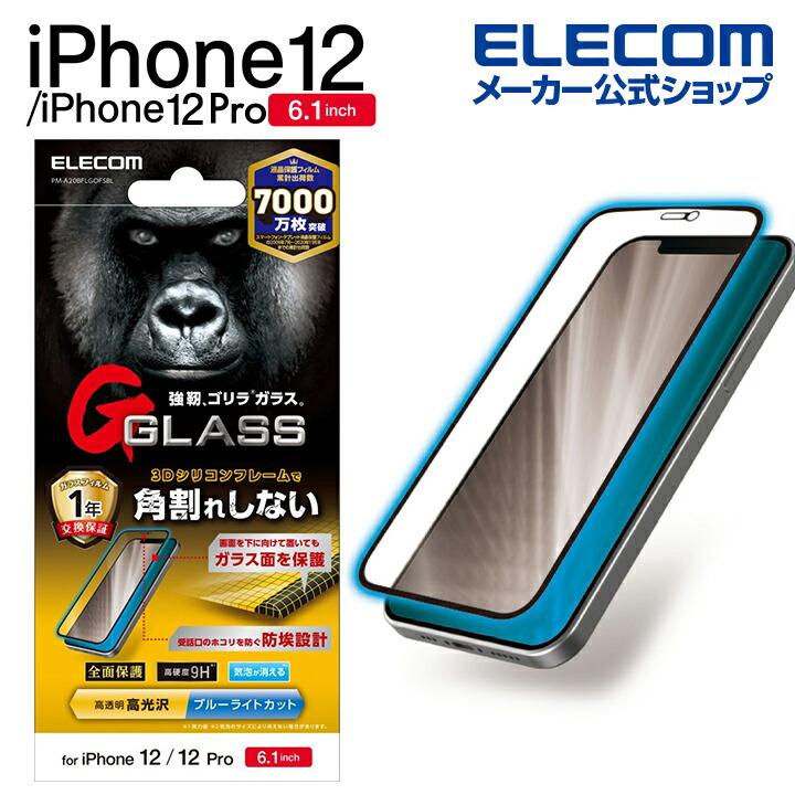 iPhone 12/12 Pro ガラスフィルム ゴリラ シリコンフレーム付き ブルーライトカット