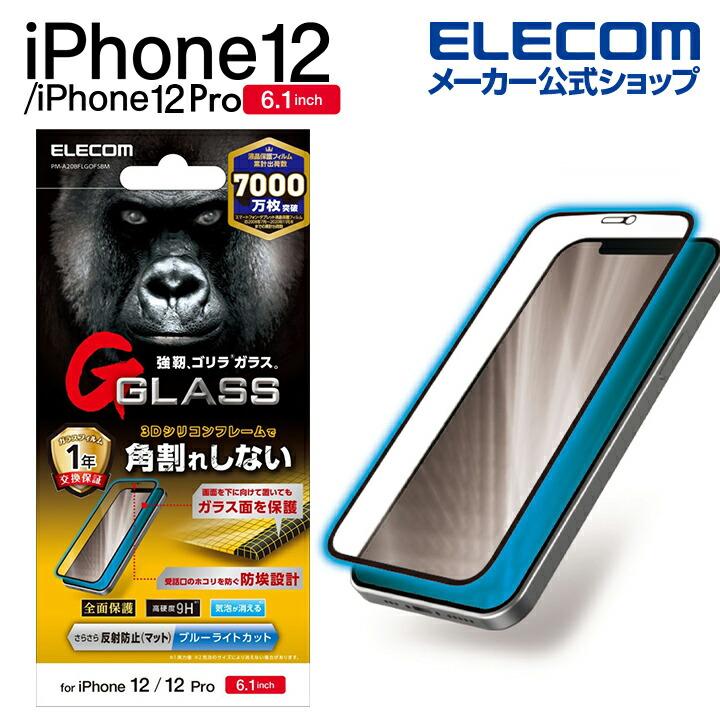 iPhone 12/12 Pro ガラスフィルム ゴリラ シリコンフレーム ブルーライトカット 反射