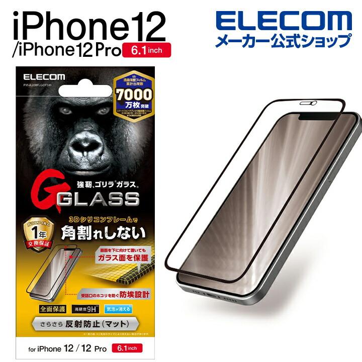 iPhone 12/12 Pro ガラスフィルム ゴリラ シリコンフレーム付き 反射防止