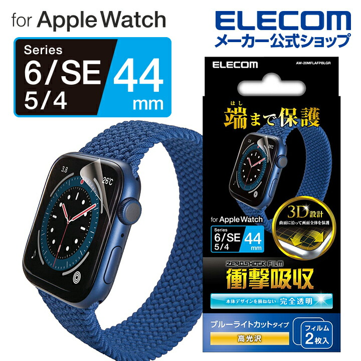 Apple Watch SE、Series 6[44mm]/衝撃吸収フィルム/光沢BLC防指紋:AW-20MFLAFPBLGR