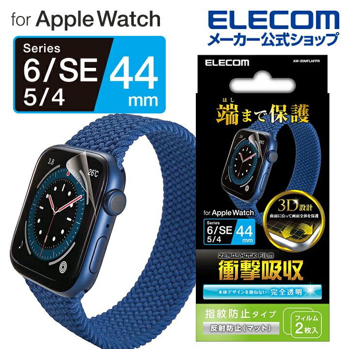 Apple Watch SE、Series 6[44mm]/衝撃吸収フィルム/反射防止防指紋:AW-20MFLAFPR