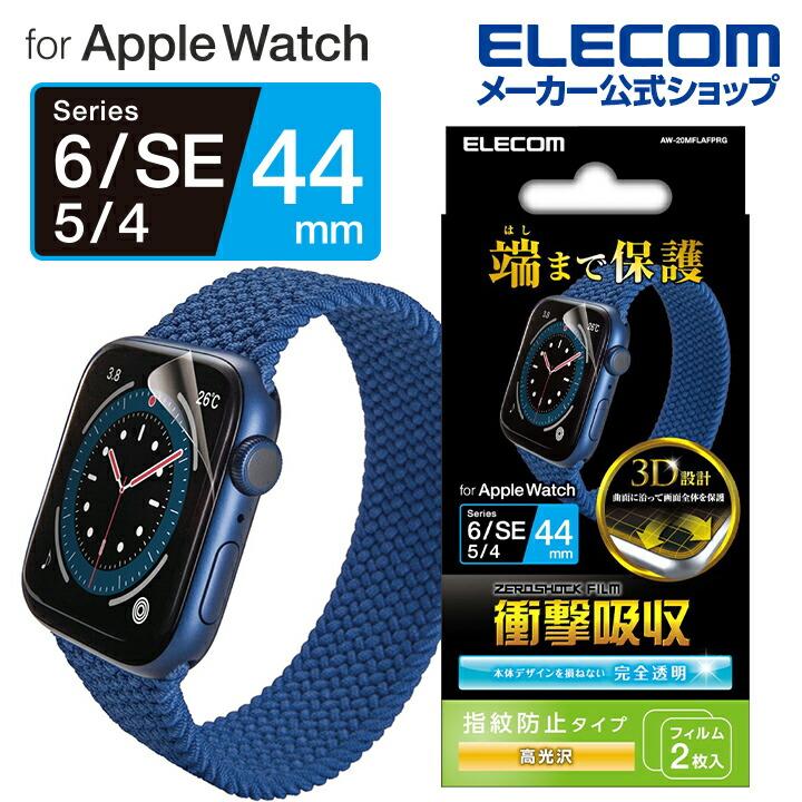 Apple Watch SE、Series 6[44mm]/衝撃吸収フィルム/光沢/防指紋:AW-20MFLAFPRG