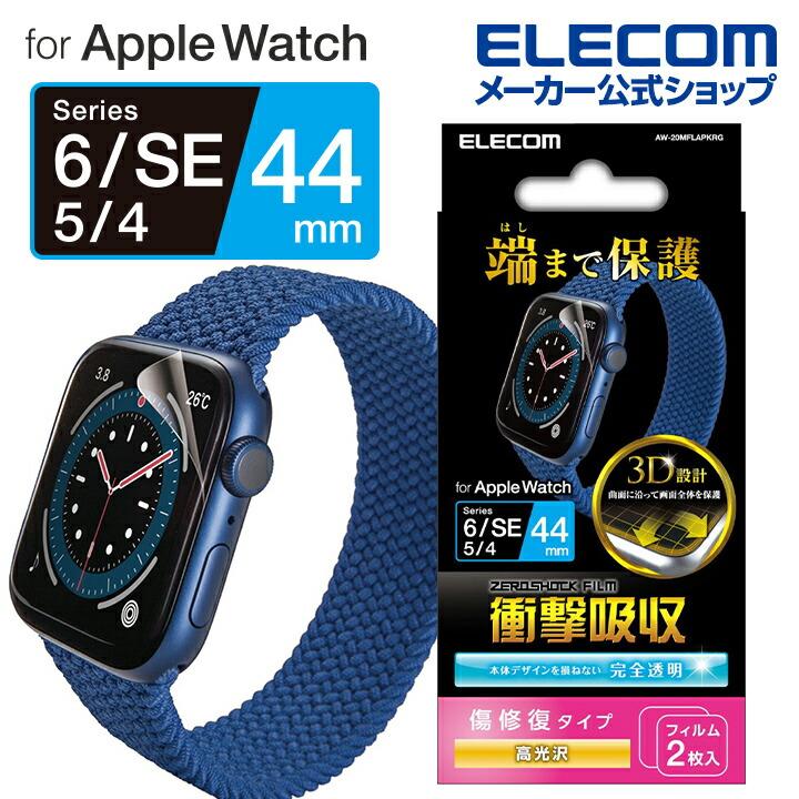 Apple Watch SE、Series 6[44mm]/衝撃吸収フィルム/光沢傷リペア:AW-20MFLAPKRG