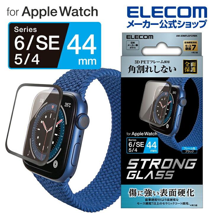Apple Watch SE、Series 6[44mm]/ガラスフィルムフレーム付/光沢セラミック