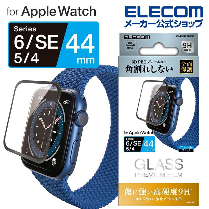 Apple Watch SE、Series 6[44mm]/ガラスフィルムフレーム付/光沢
