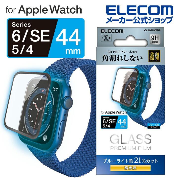 Apple Watch SE、Series 6[44mm]/ガラスフィルムフレーム付/光沢BLC