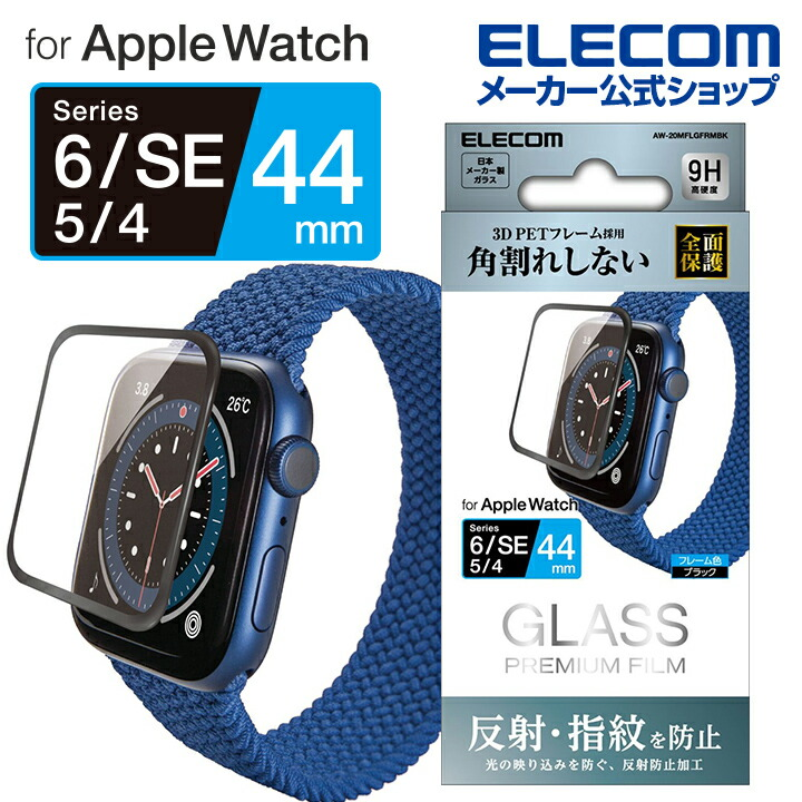 Apple Watch SE、Series 6[44mm]/ガラスフィルムフレーム付/反射防止
