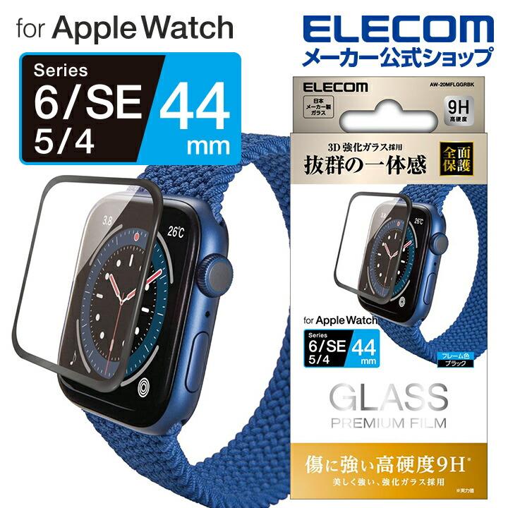 Apple Watch SE、Series 6[44mm]/フルカバーガラスフィルム/光沢0.33m