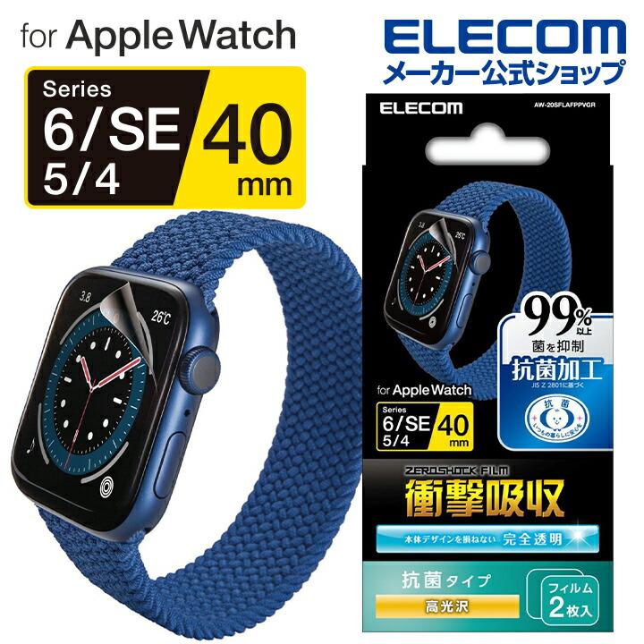 Apple Watch SE、Series 6[40mm]/衝撃吸収フィルム/光沢/抗菌:AW-20SFLAFPPVGR