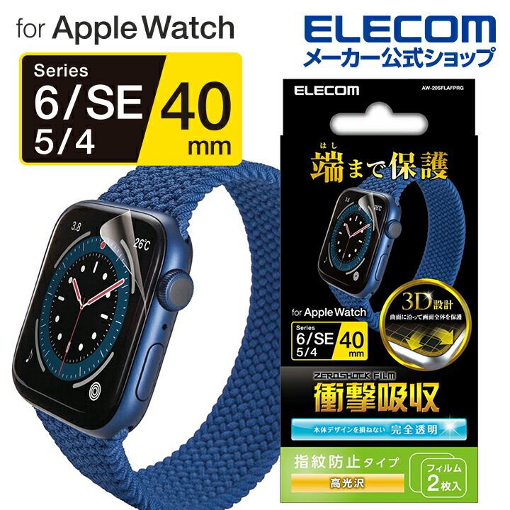 Apple Watch SE、Series 6[40mm]/衝撃吸収フィルム/光沢/防指紋:AW-20SFLAFPRG