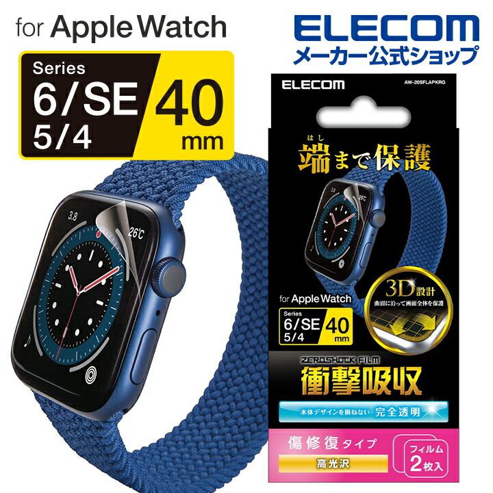Apple Watch SE、Series 6[40mm]/衝撃吸収フィルム/光沢傷リペア:AW-20SFLAPKRG