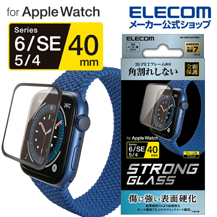 Apple Watch SE、Series 6[40mm]/ガラスフィルムフレーム付/光沢セラミック