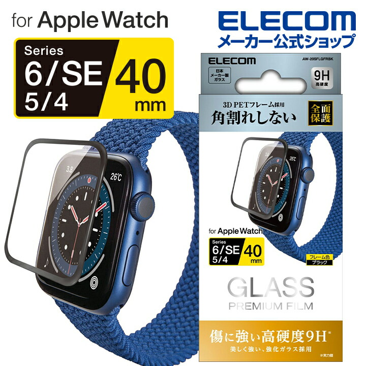 Apple Watch SE、Series 6[40mm]/ガラスフィルムフレーム付/光沢