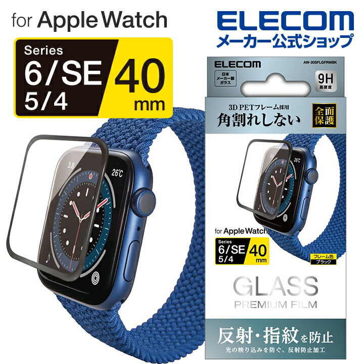 Apple Watch SE、Series 6[40mm]/ガラスフィルムフレーム付/反射防止