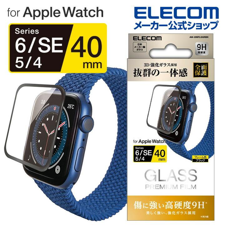 Apple Watch SE、Series 6[40mm]/フルカバーガラスフィルム/光沢0.33m