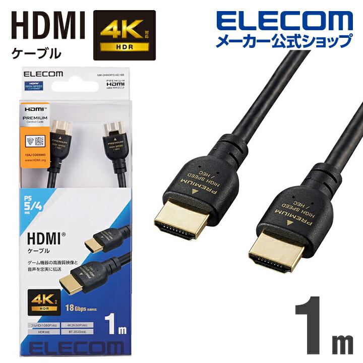 PREMIUM HDMIケーブル(スタンダード)