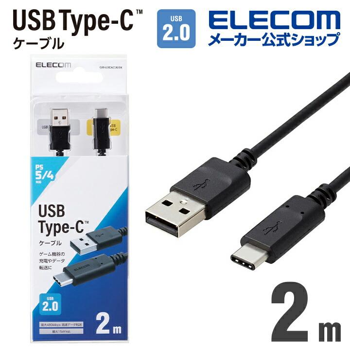 USB2.0ケーブル(A-TypeC)