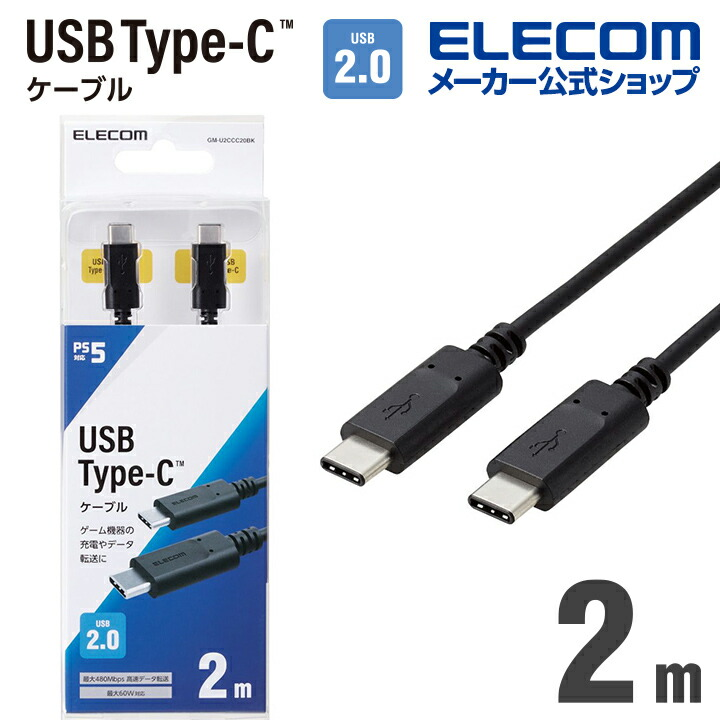 USB2.0ケーブル(C-C)