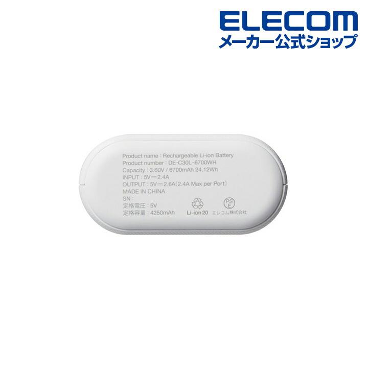 抗菌モバイルバッテリー(6700mAh/2.6A/Type-A×2)