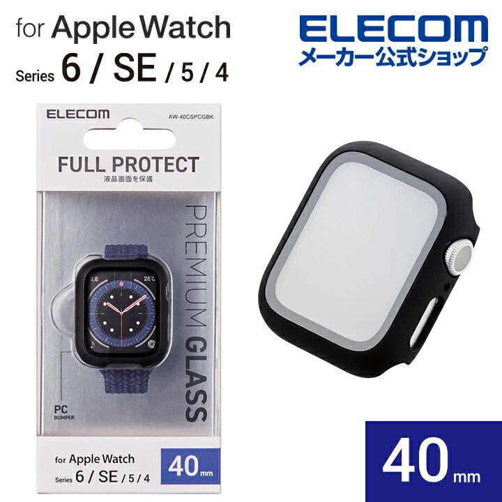 Apple Watch用フルカバーケース プレミアムガラス(40mm)