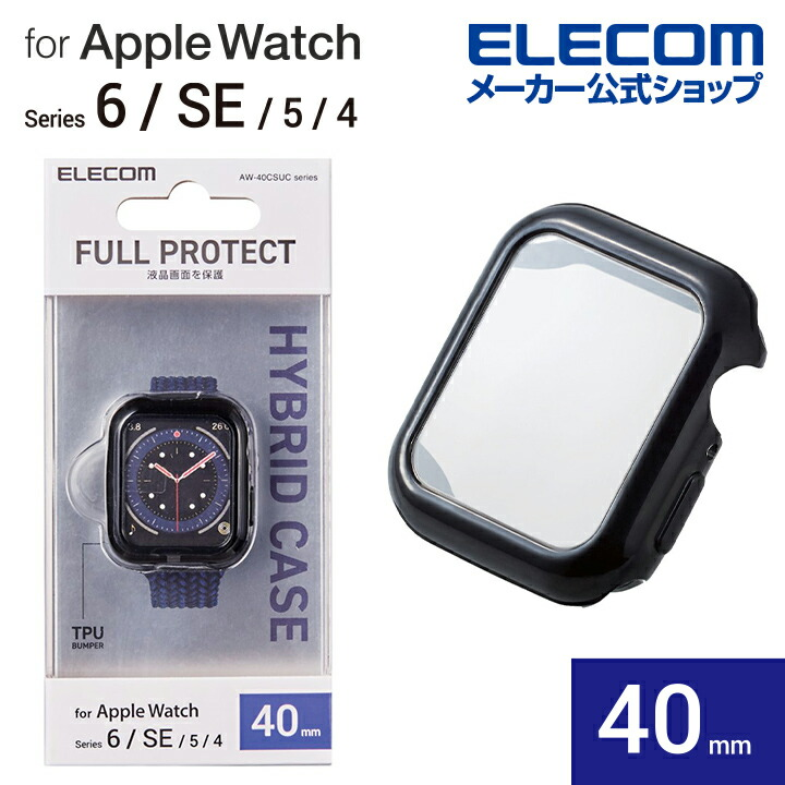 Apple Watch用フルカバーケース ハイブリッド(40mm)