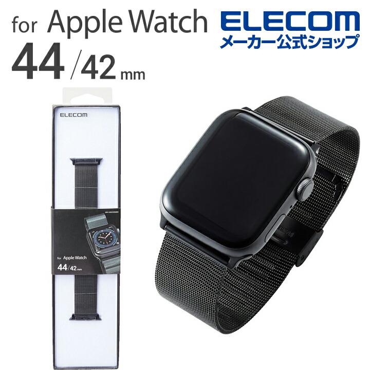 Apple Watch用ミラネーゼステンレスバンド(44/42mm)