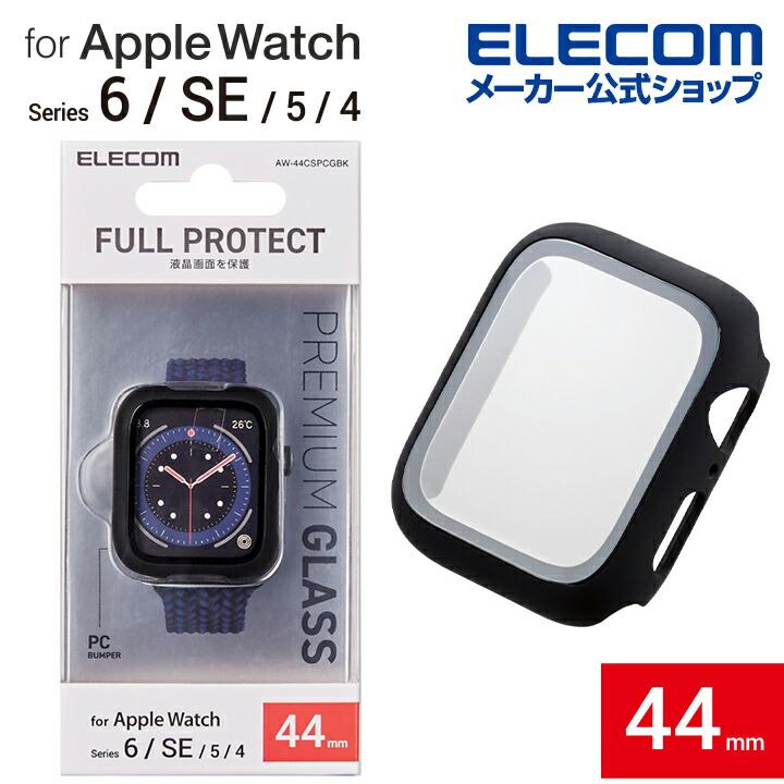 Apple Watch用フルカバーケース プレミアムガラス(44mm)