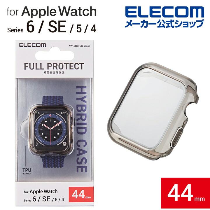 Apple Watch用フルカバーケース ハイブリッド(44mm)