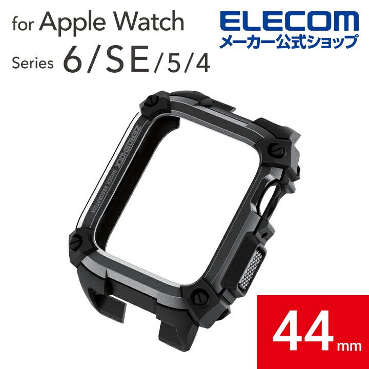 Apple Watch用ZEROSHOCKケース(44mm)