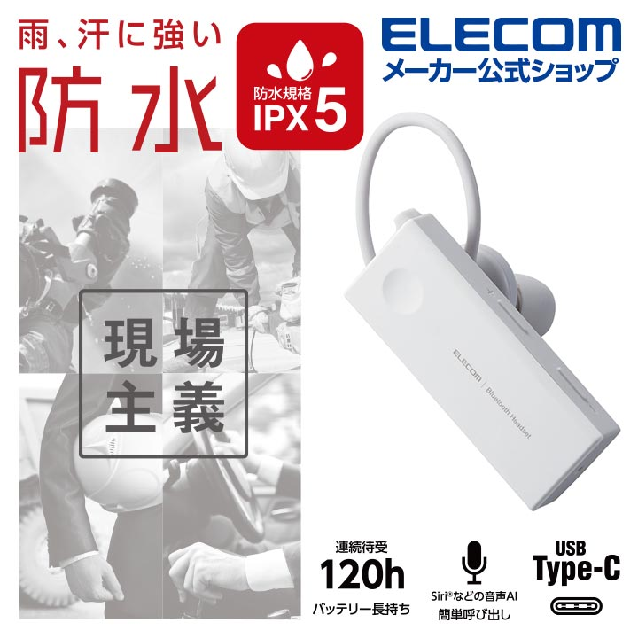 防水Bluetoothヘッドセット