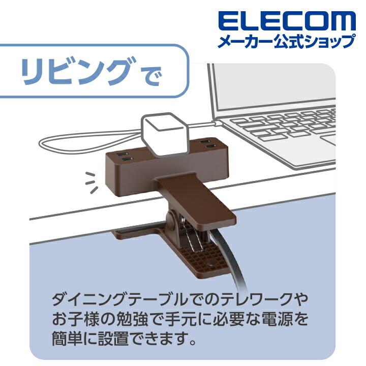 シャッター雷ガード付クリップタップ2.5m