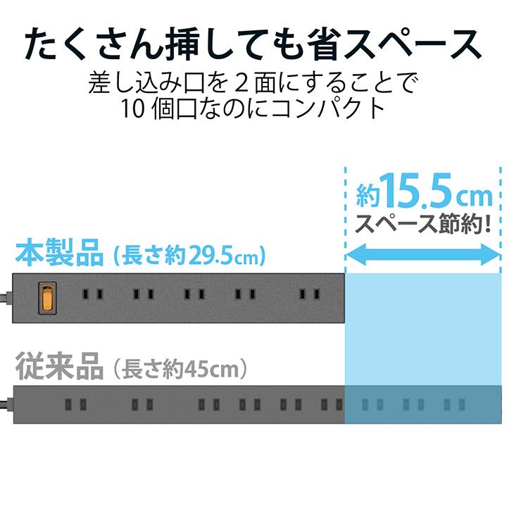 一括スイッチ付上面5口+側面5口タップ5.0m