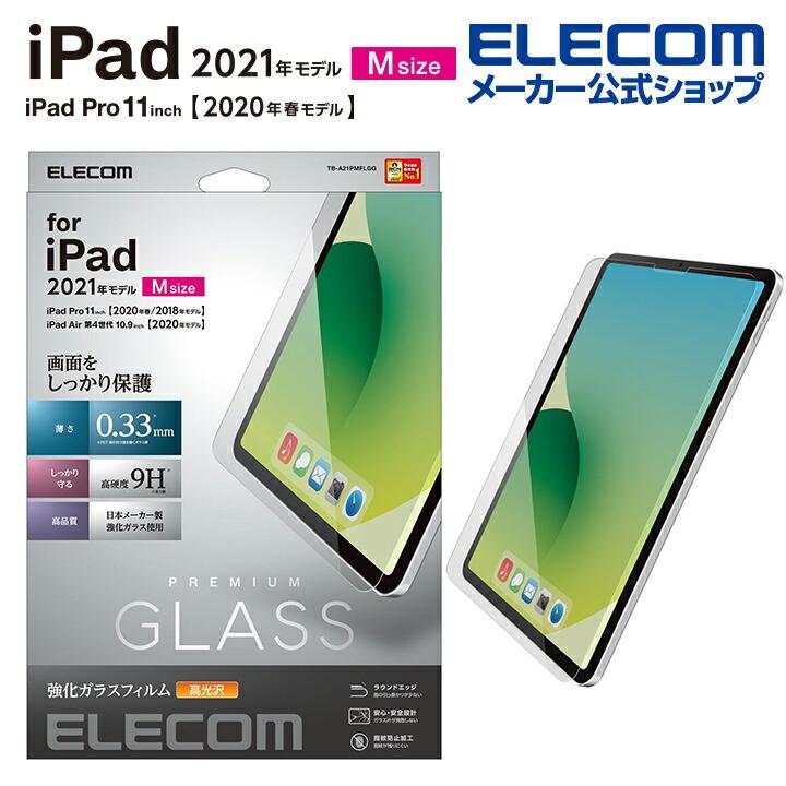 iPad Pro 11inch第3世代/保護フィルム/リアルガラス/0.33mm