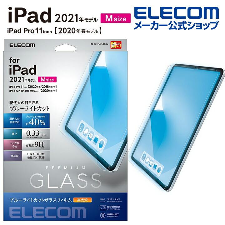 iPad Pro 11inch第3世代/保護フィルム/リアルガラス/0.33mm/ブルーライトカット