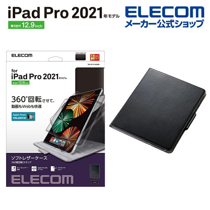 iPad Pro 12.9inch第5世代/フラップケース/360度回転/ブラック