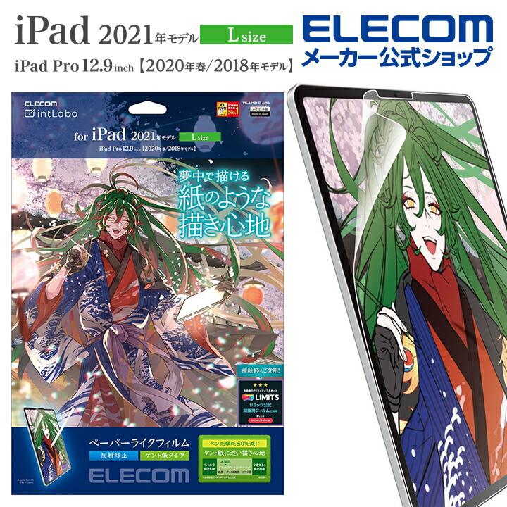 iPad Pro 12.9inch第5世代/フィルム/ペーパーライク/反射防止/ケント紙タイプ