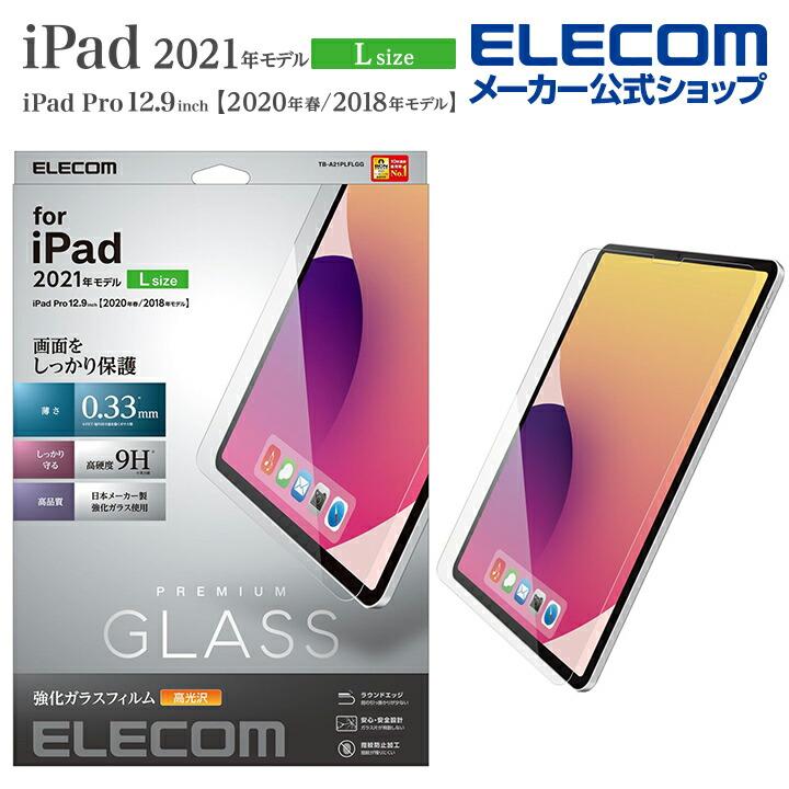 iPad Pro 12.9inch第5世代/保護フィルム/リアルガラス/0.33mm