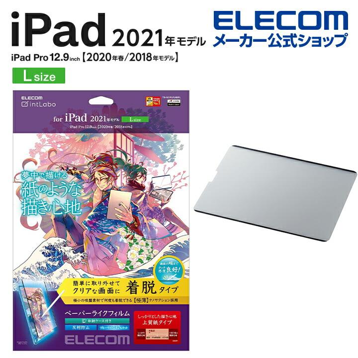 iPad Pro 12.9inch第5世代/フィルム/ペーパーライク/マット/上質紙/着脱式