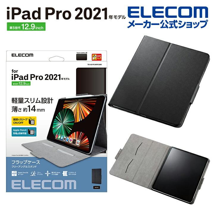 iPad Pro 12.9inch第5世代/手帳型/フリーアングル/スリープ対応/ブラック