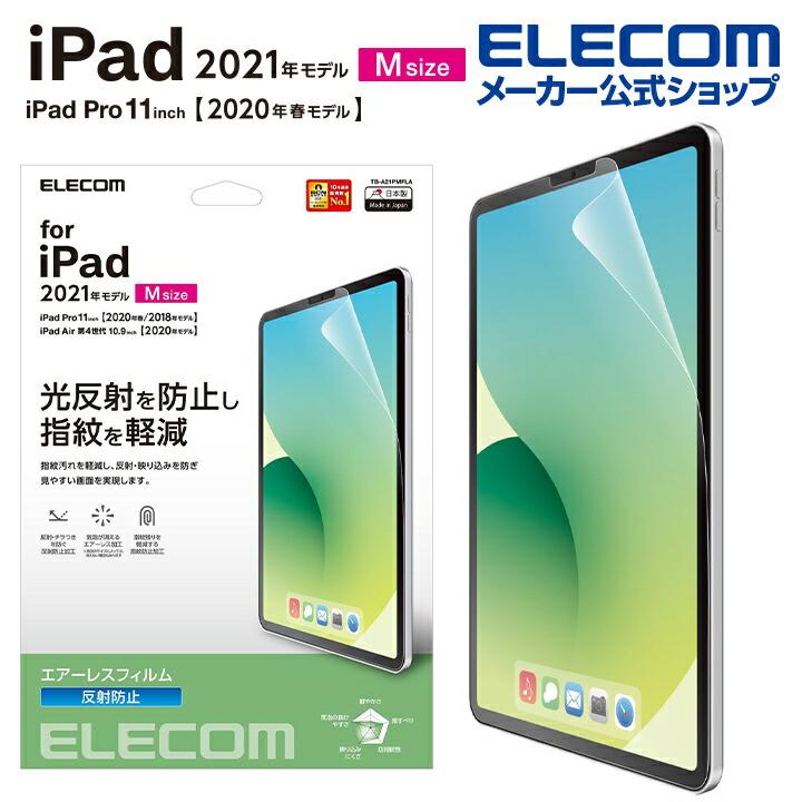 iPad Pro 11inch第3世代/保護フィルム/反射防止