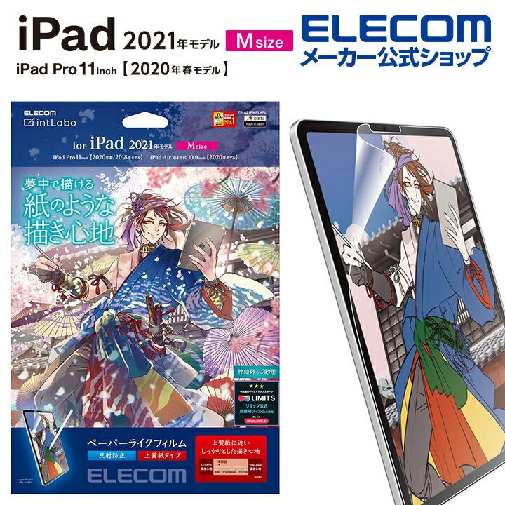 iPad Pro 11inch第3世代/フィルム/ペーパーライク/反射防止/上質紙タイプ